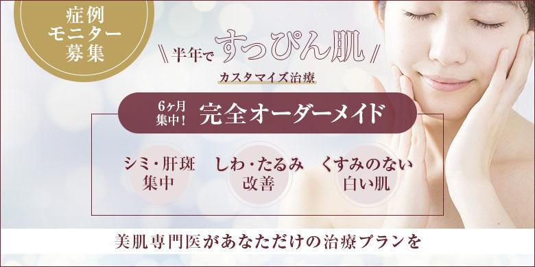 姫路メディカルクリニック 半年すっぴん肌コース