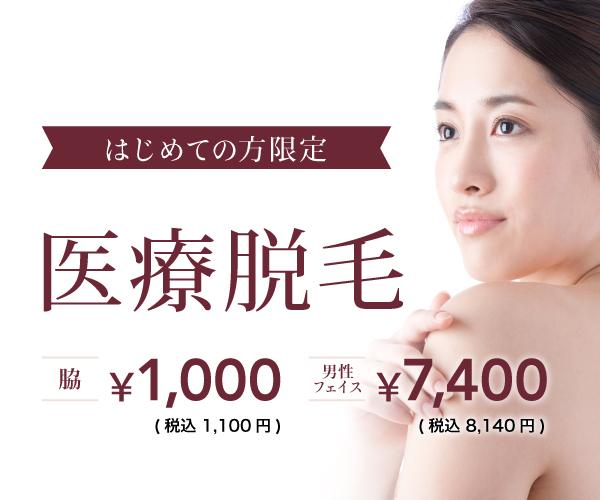 姫路メディカルクリニック 医療脱毛 はじめての方 わき1,000円 膝下7,400円