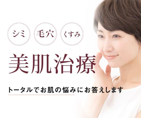 姫路メディカルクリニック 美肌治療 トータルでお肌の悩みにお答えします